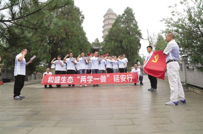 和盛育林公司党员赴延安接受红色革命教育。