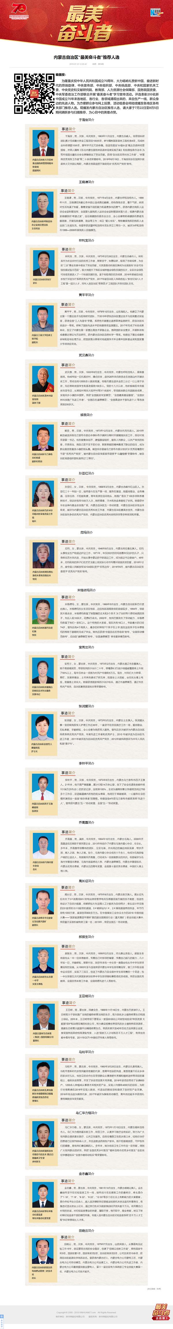 """内蒙古自治区""""最美奋斗者""""推荐人选-新华网"""
