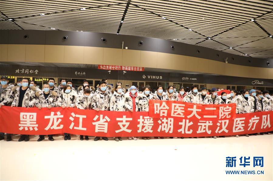 (聚焦疫情防控)(3)黑龙江省第四批支援湖北医疗队出发