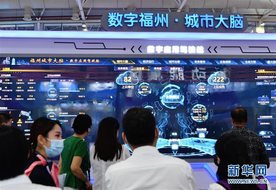 (科技)(2)第三届数字中国建设峰会在福州闭幕